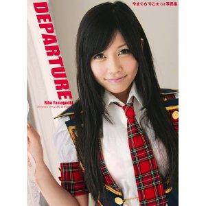"cover of ""Yamaguchi Riko""s nude photobook"