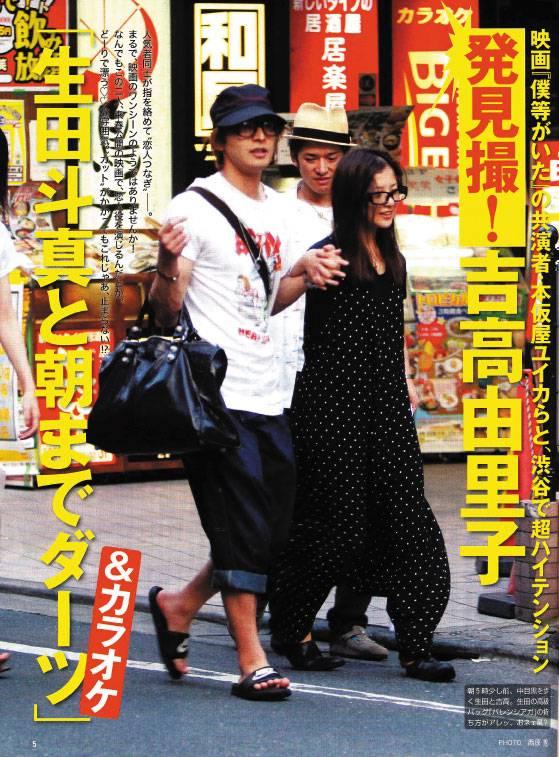 Ikuta toma yoshitaka yuriko dating