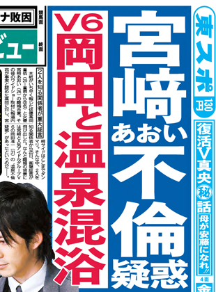 Junichi okada dating after divorce