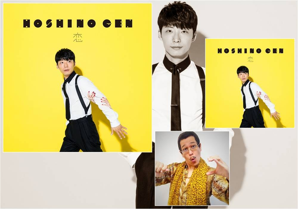 Recochoku 39 s weekly download charts for 10 26 11 1 for Koi hoshino gen
