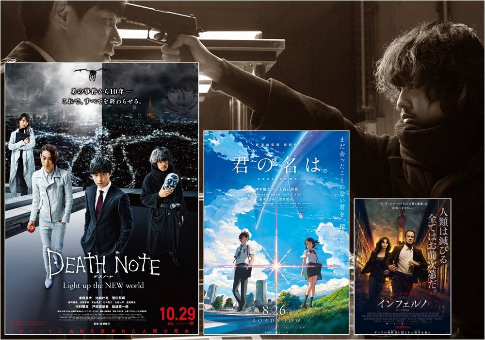 Japan Box Office Report – 10/29~10/30 | tokyohive.com