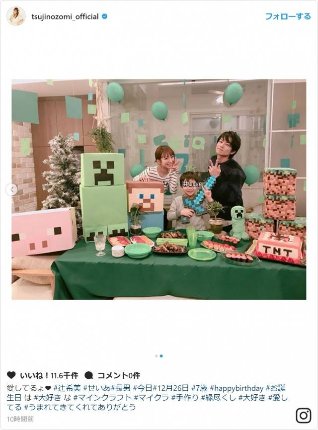 Tsuji Nozomi throws Minecraft-themed birthday party for ...