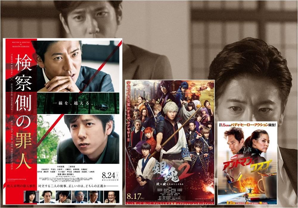 An Box Office Report 9 1 2 2018