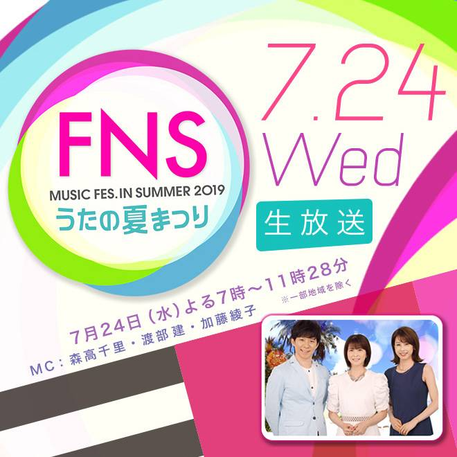 First artist line up for 'FNS Uta no Natsu Matsuri