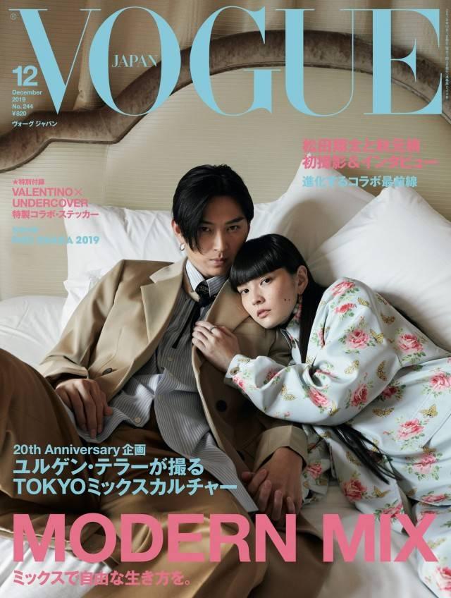 Matsuda Shota Akimoto Kozue Appear On Vogue Japan