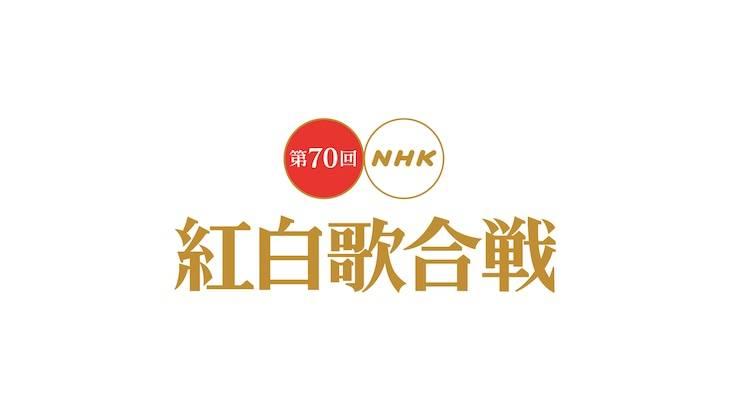 70th NHK Kōhaku Uta Gassen